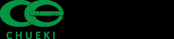 株式会社ちゅうえき(旧社名 中部液輸株式会社)